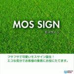 モスサイン、芝看板