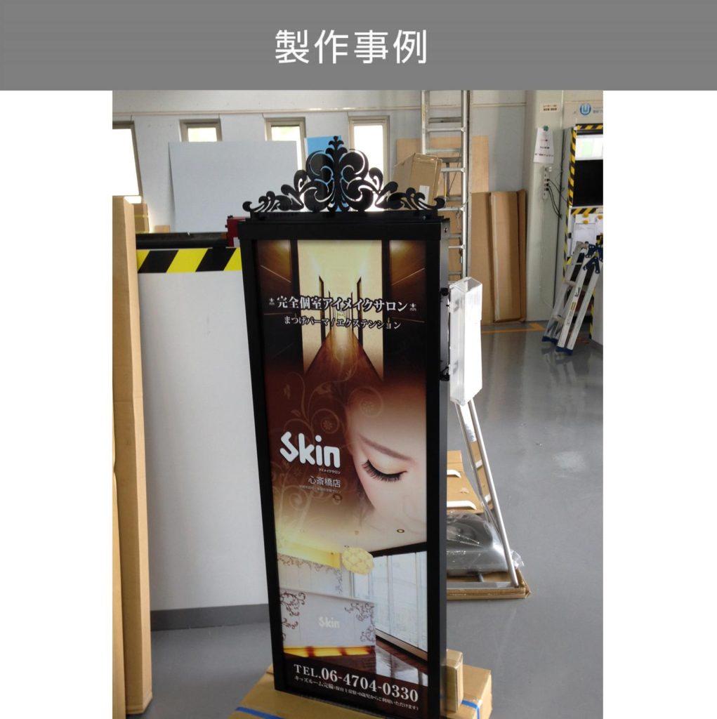 タワーティアラスタンド看板の製作事例