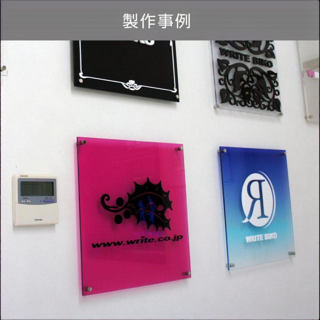 カラーアクリル板+アクリル切り文字表札看板の製作事例