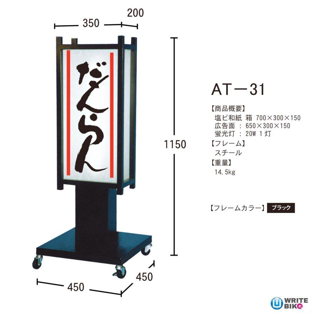 和風看板のAT-31
