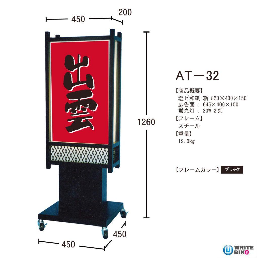 和風看板のAT-32
