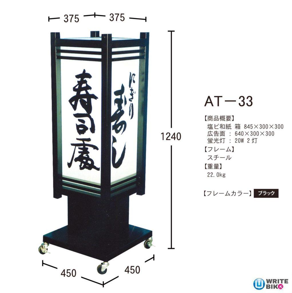 和風看板のAT-33