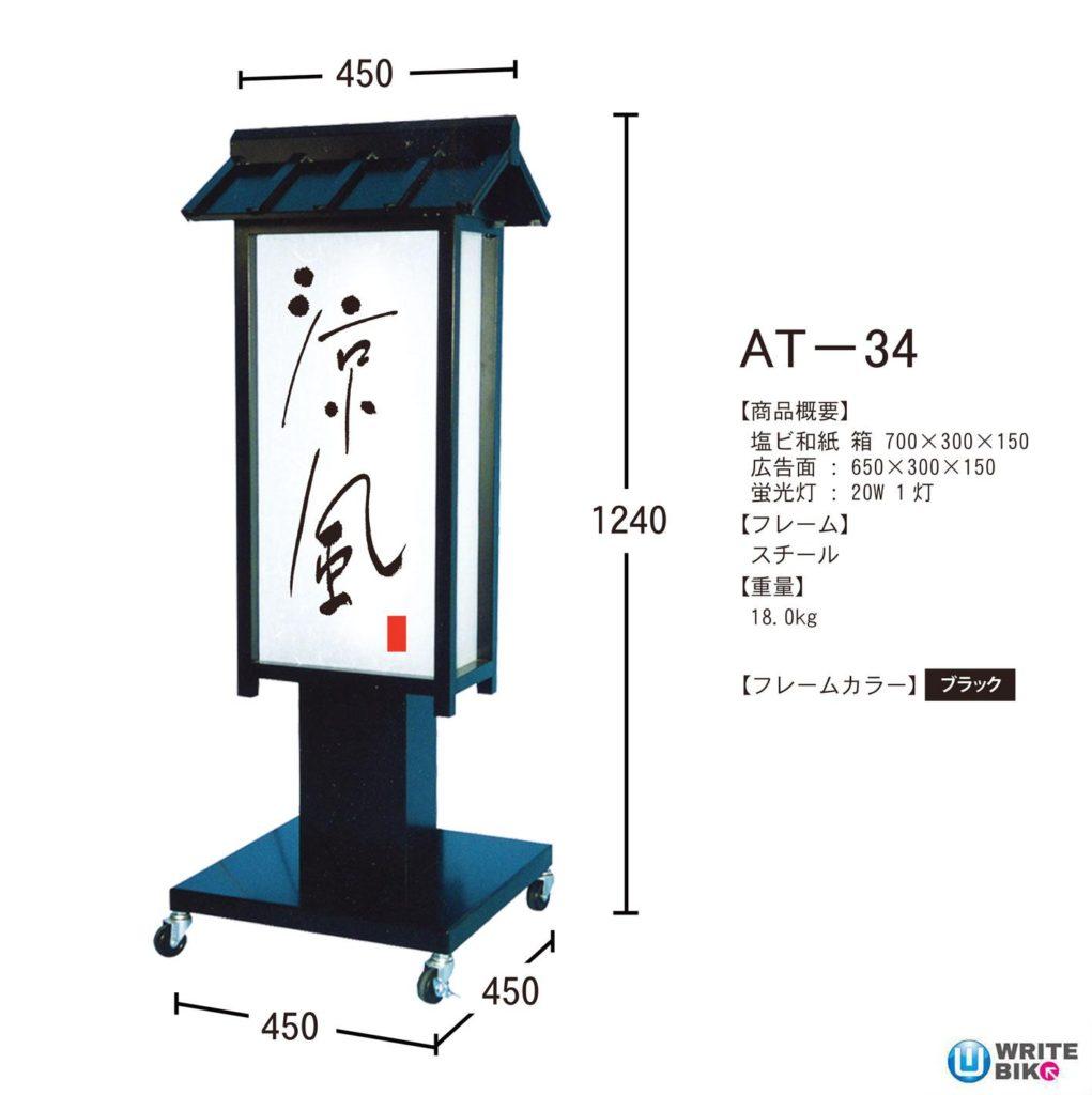 和風看板のAT-34
