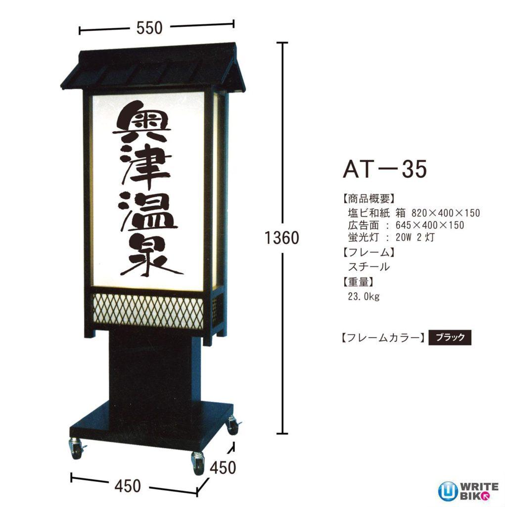和風看板のAT-35