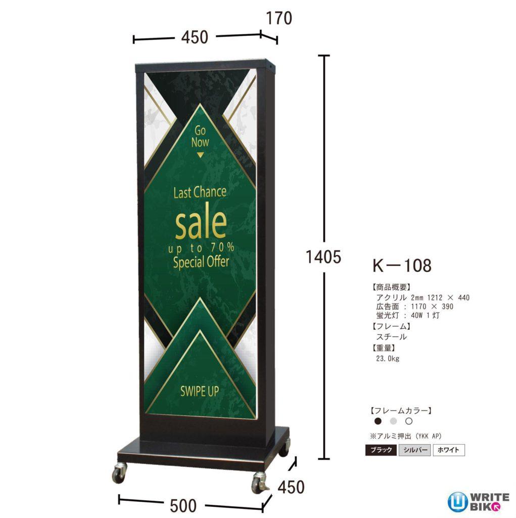 ヒラハラ 電飾看板 K-108
