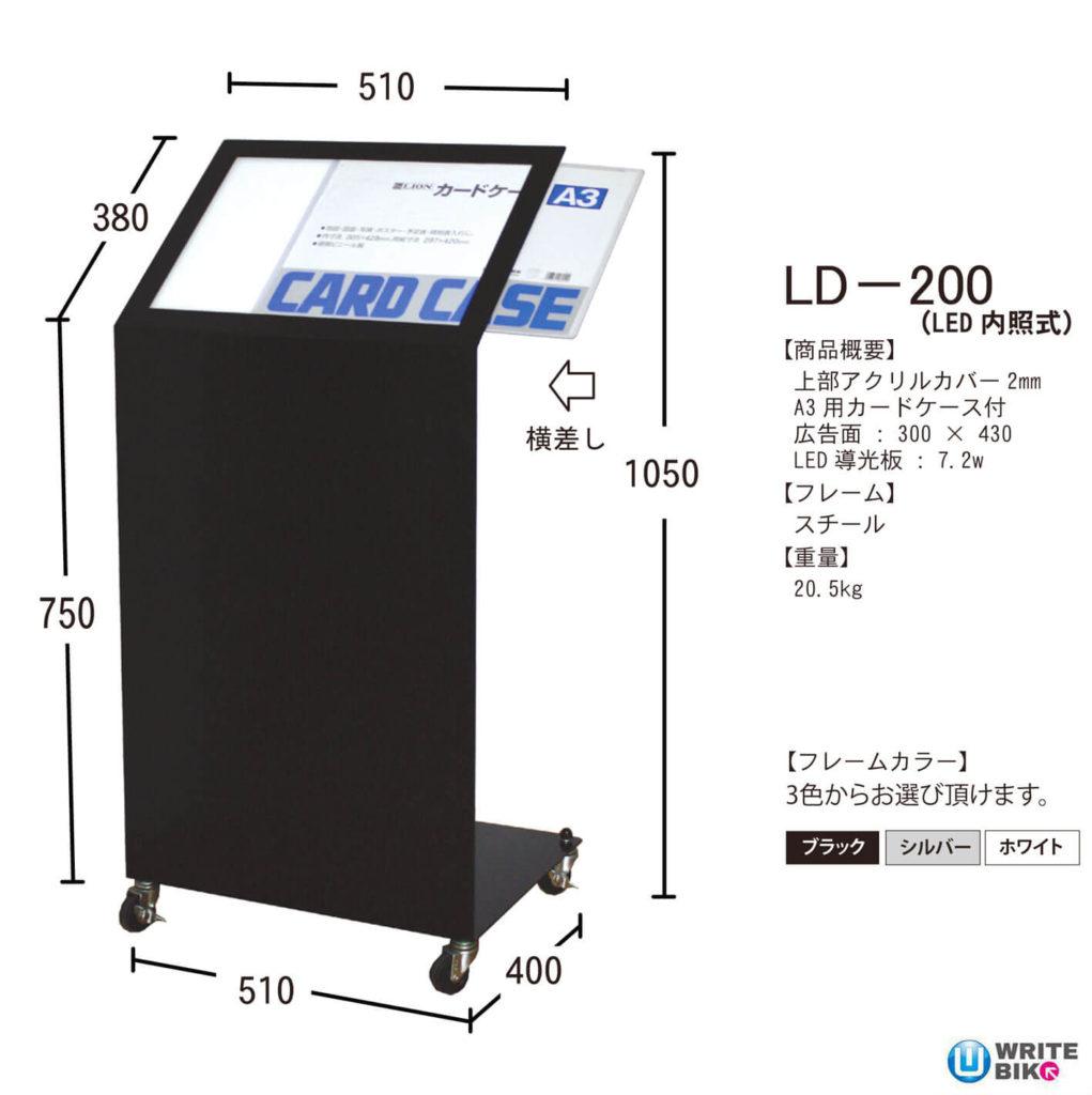 メニュースタンドのLD-200のサイズ