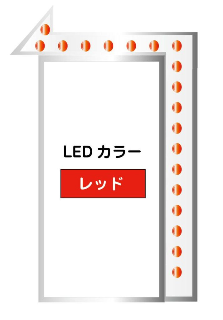 ヒラハラ LEDカラー