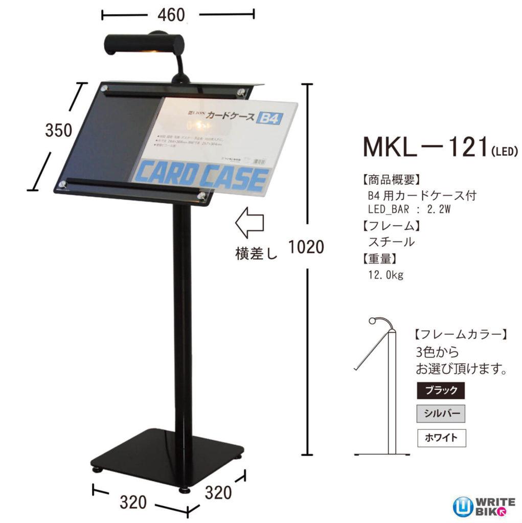 メニュースタンドのMKL-121
