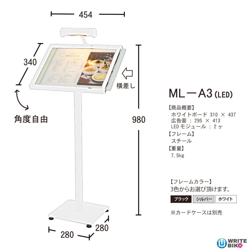 メニュースタンドのML-A3