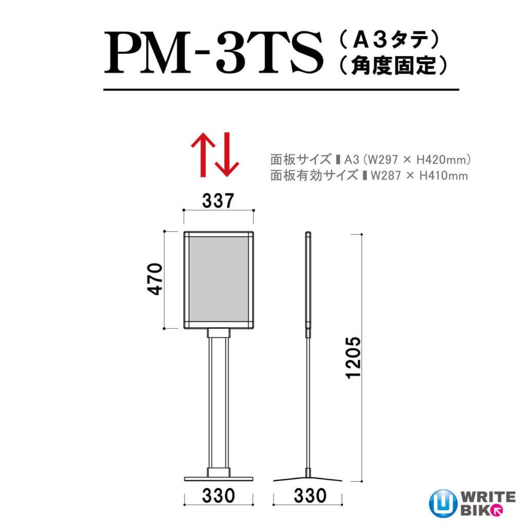 プリントメディアサインのPM-3TSのサイズ