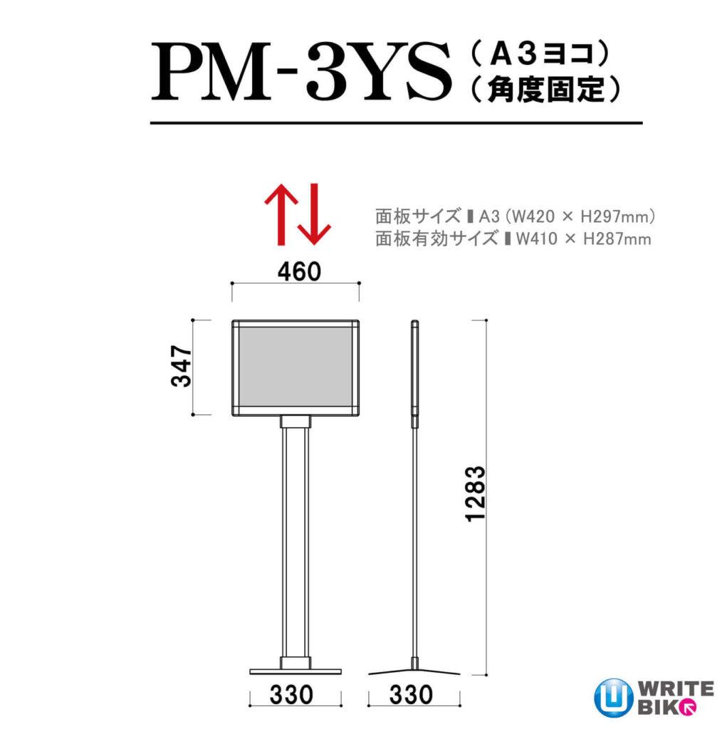 プリントメディアサインのPM-3YSのサイズ