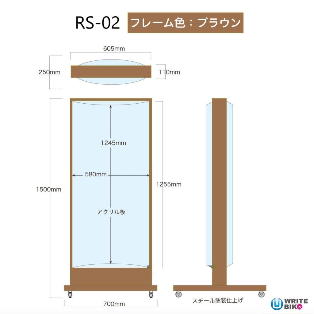 RS-02 ブラウン