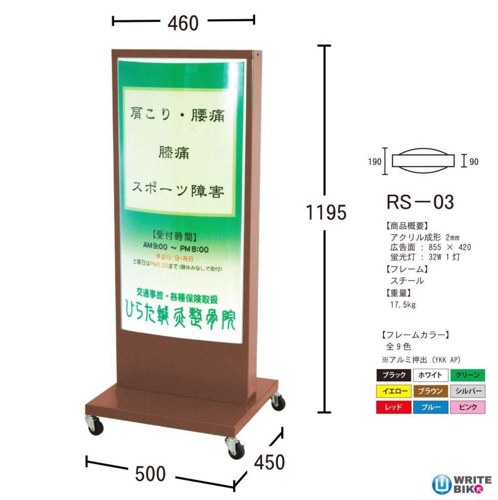ヒラハラ RS-03