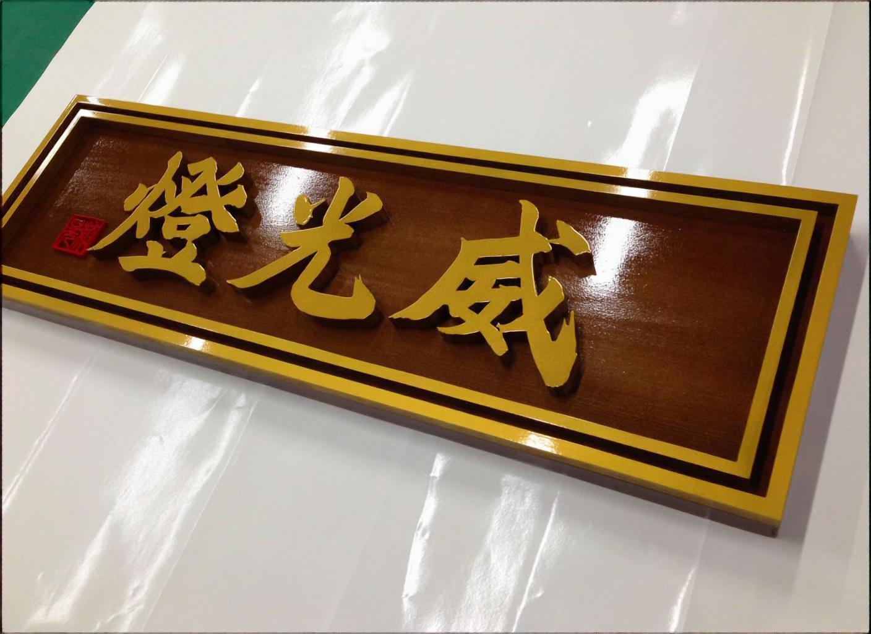 立体きり文字(カルプ文字)