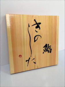 手彫り看板