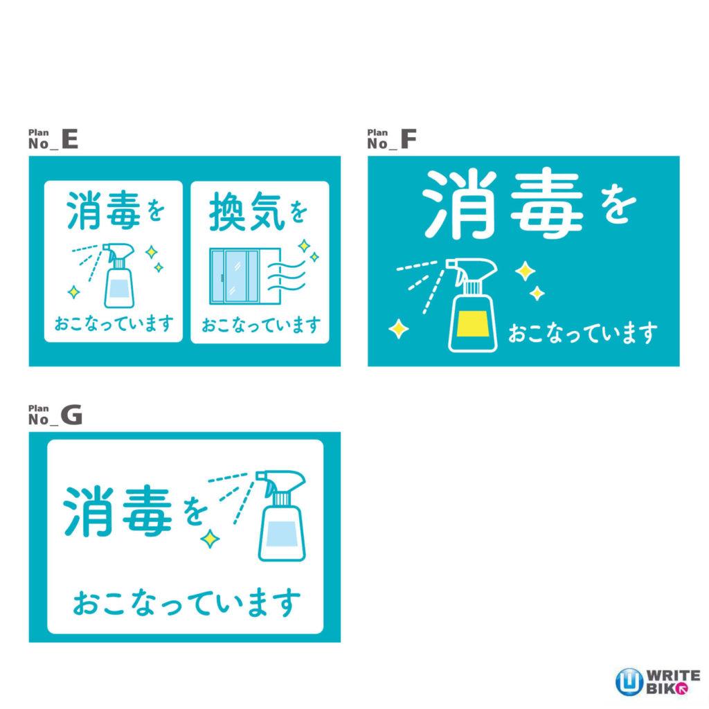 コロナ対策看板のデザイン