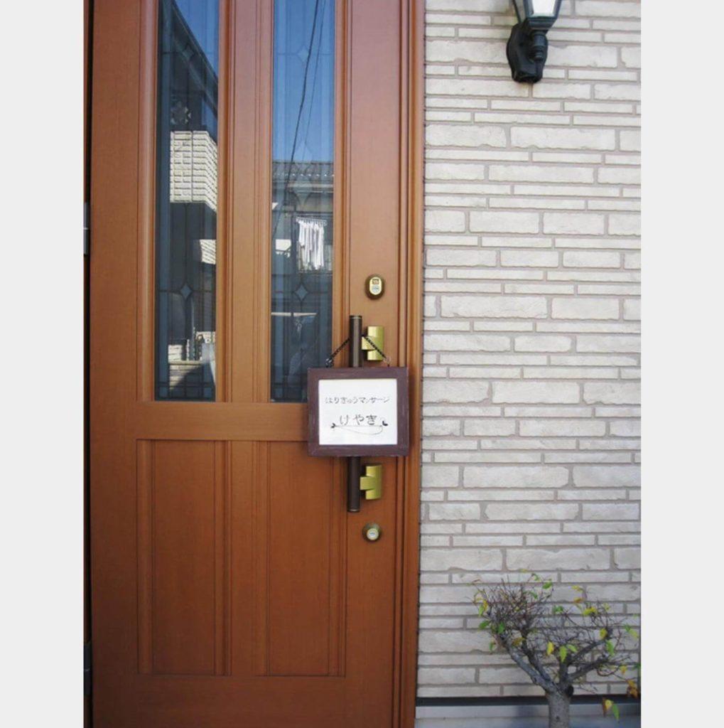 小さなドア掛けの看板