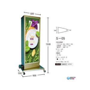電飾スタンド看板S-05のアイキャッチ画像