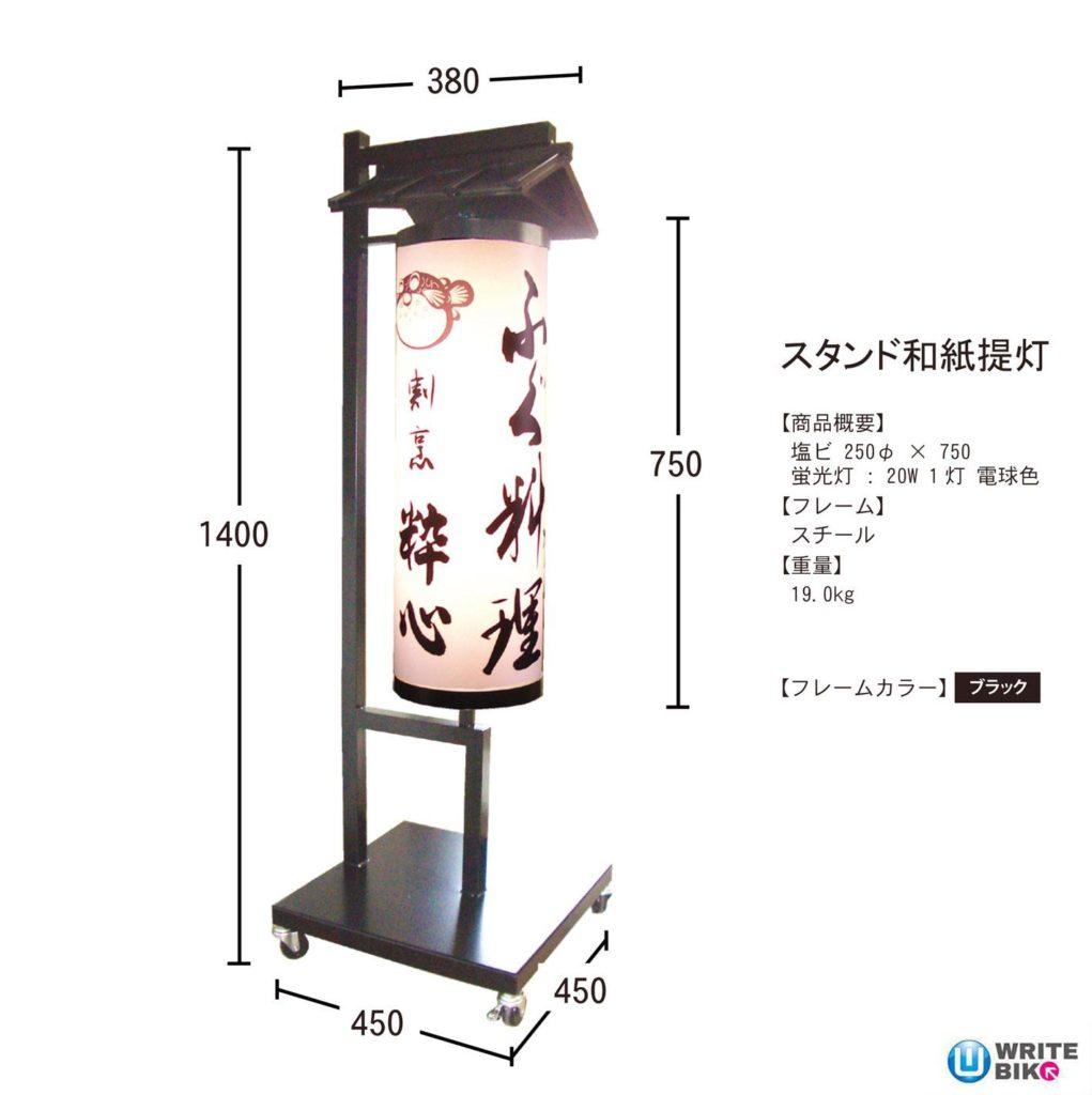 和風提灯スタンド看板のWC-01