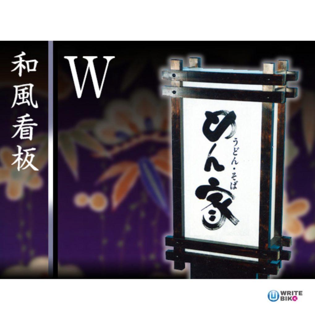 和風スタンドサインのWシリーズ
