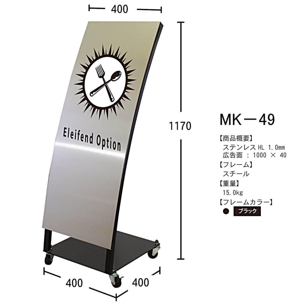メニュースタンドのMK-49