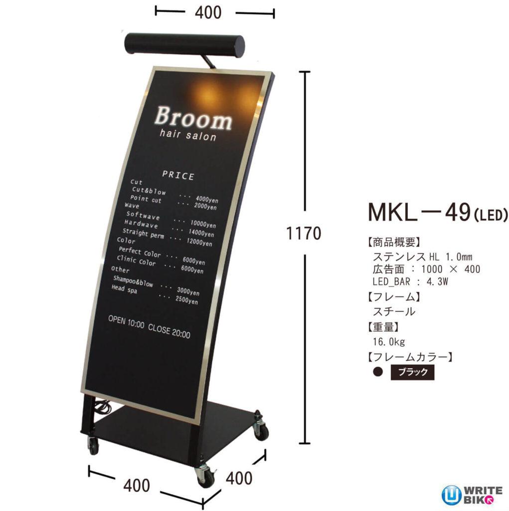 メニュースタンドのMKL-49