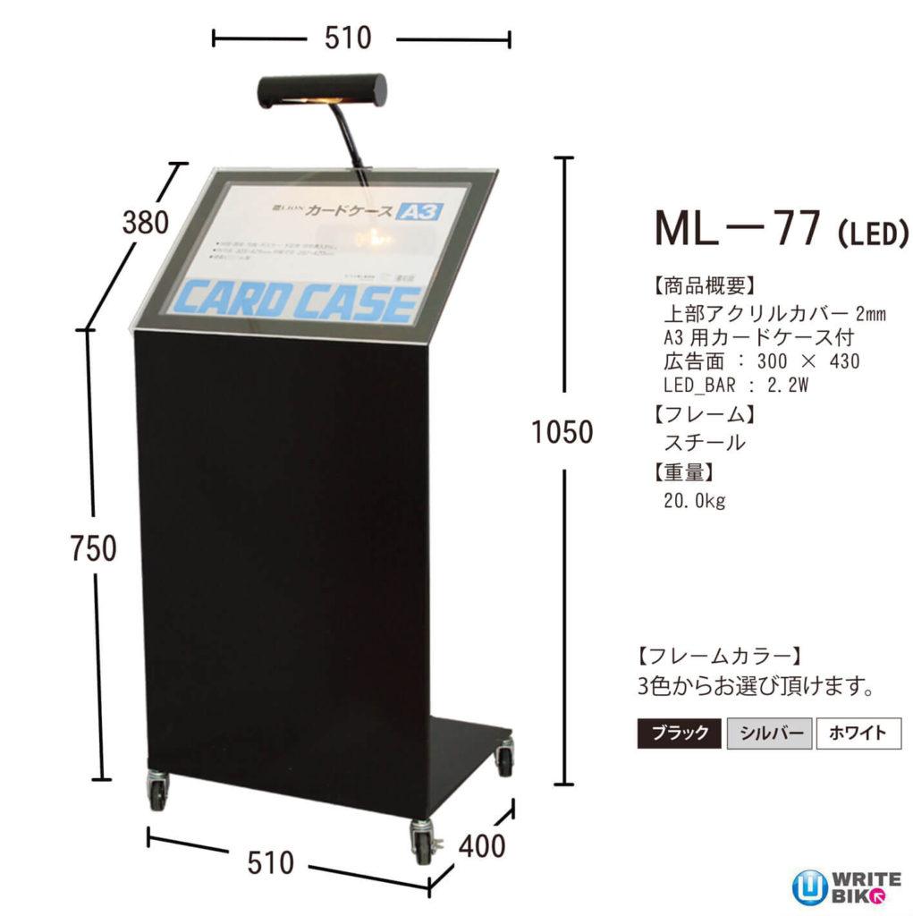 メニュースタンドのML-77