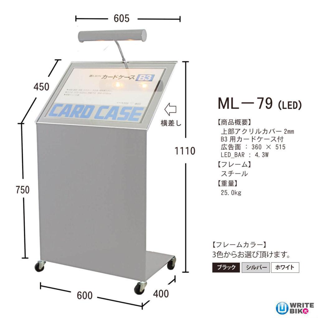 メニュースタンドのML-79