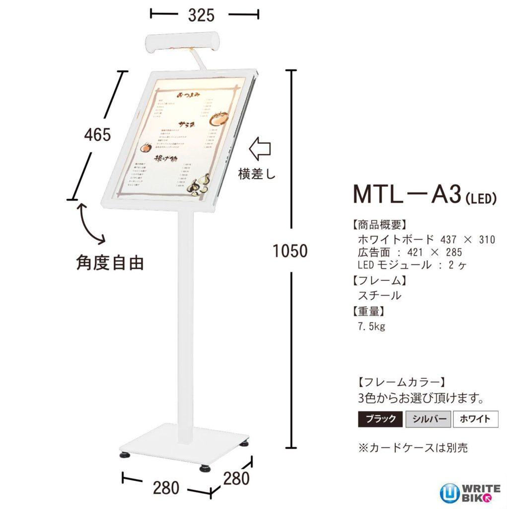 メニュースタンドのMTL-A3