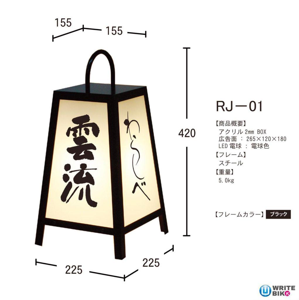 路地行灯のRJ-01