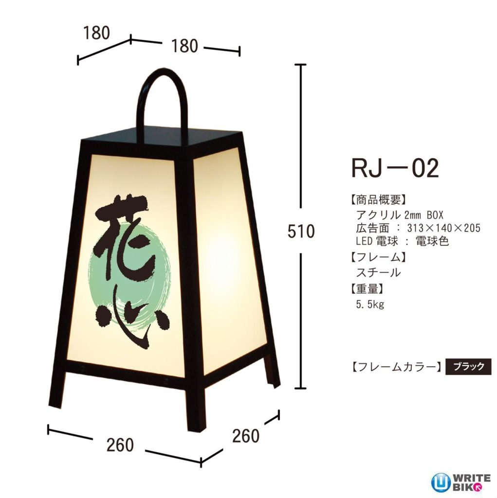 路地行灯のRJ-02