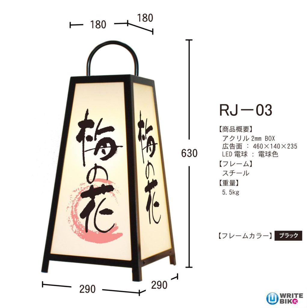 路地行灯のRJ-03
