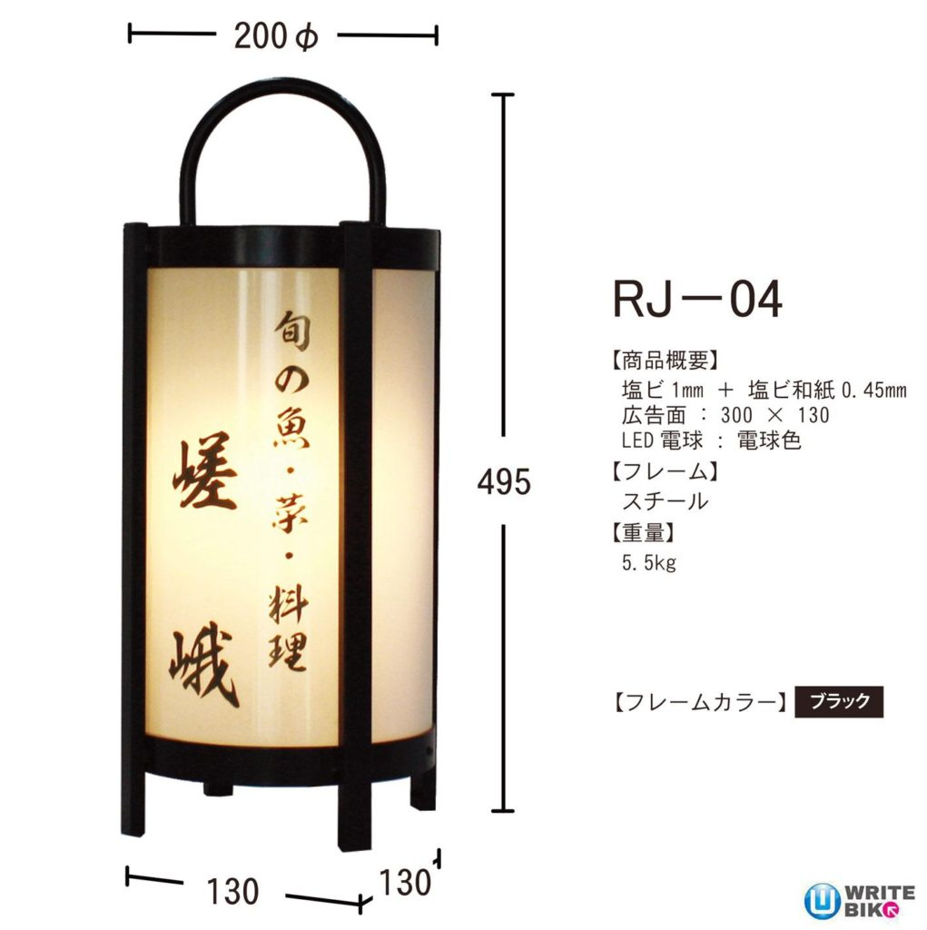 路地行灯のRJ-04