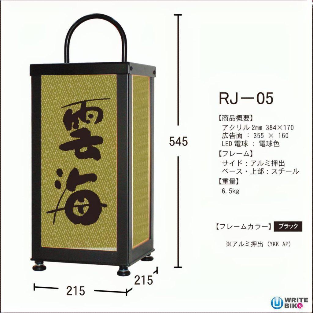 路地行灯のRJ-05