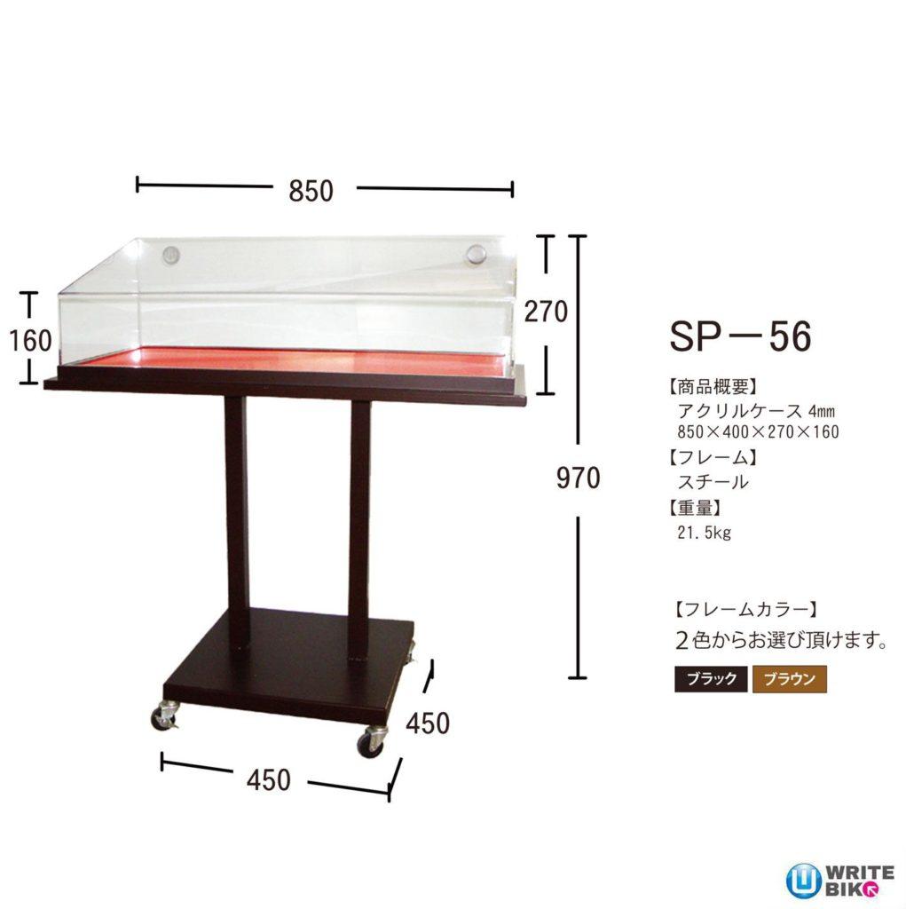 サンプルケースのSP-56