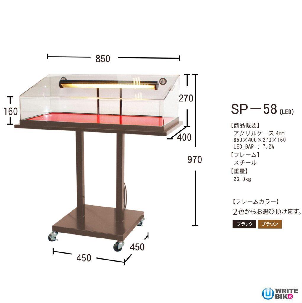 サンプルケースのSP-58