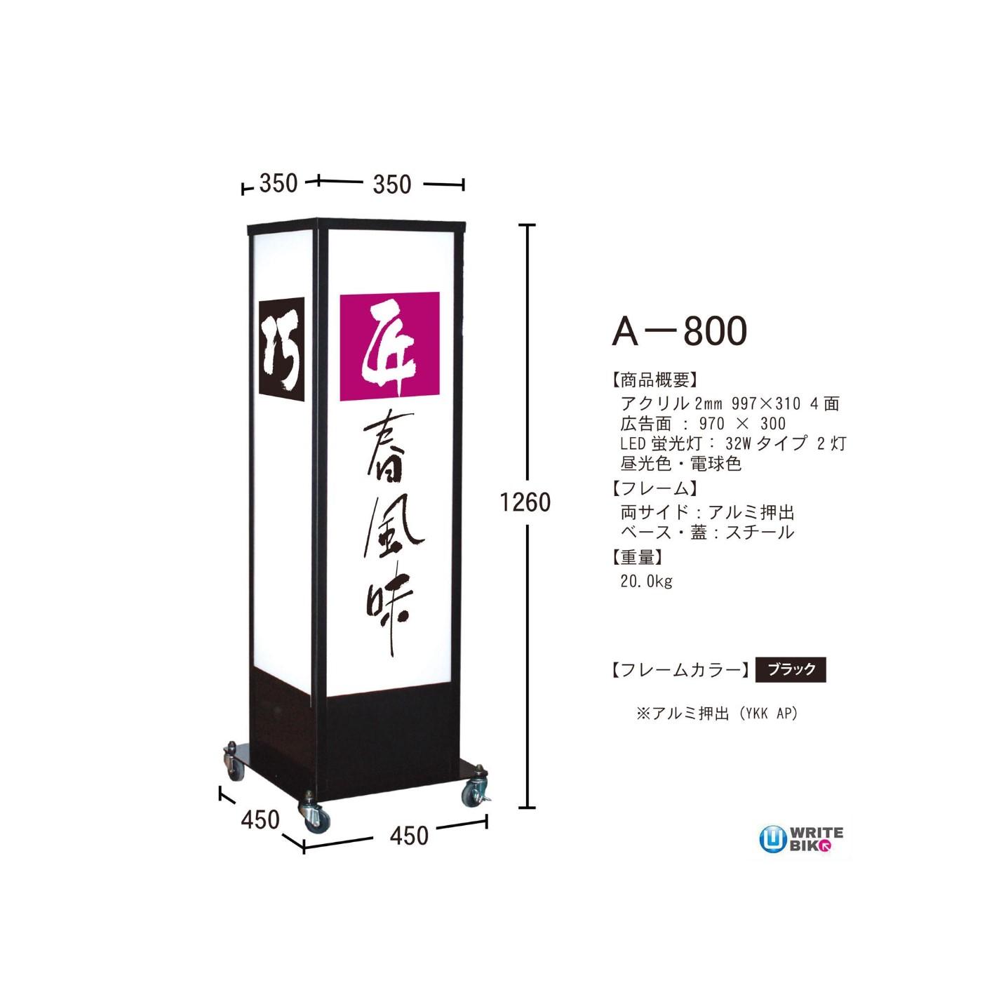 和風看板のA-800