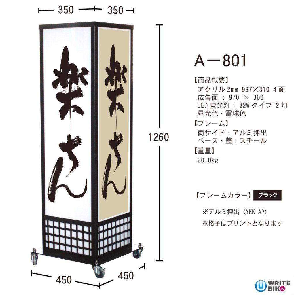 和風スタンドサインのA-801