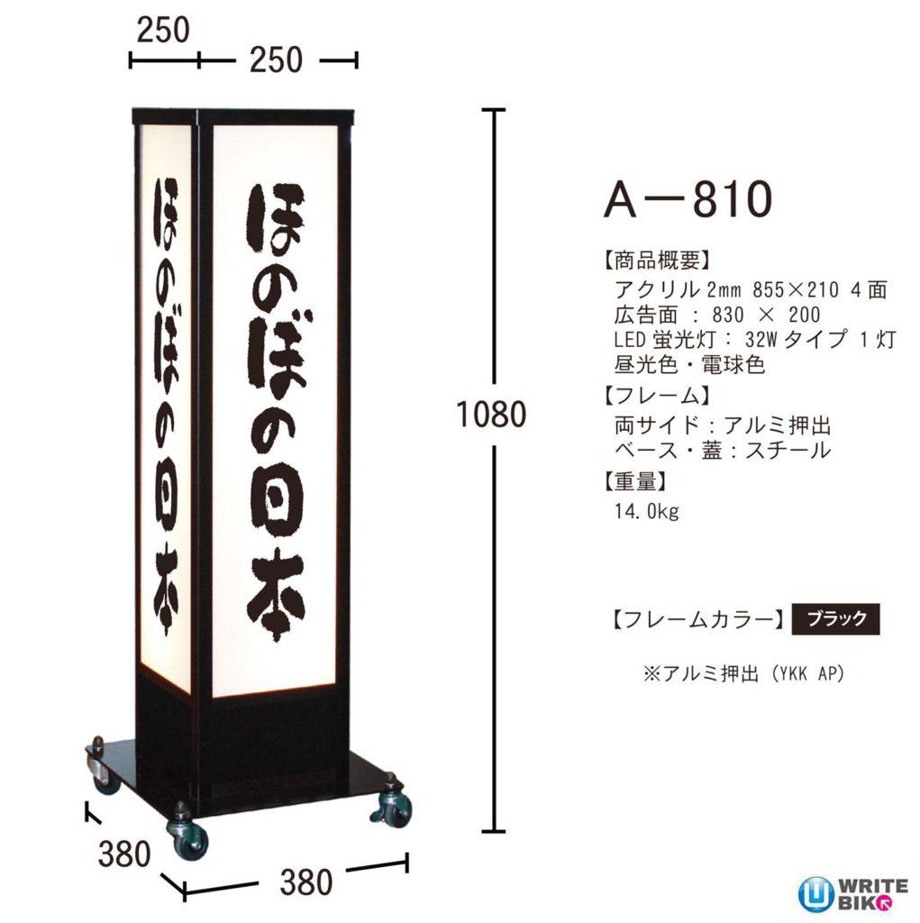 和風スタンドサインのA-810