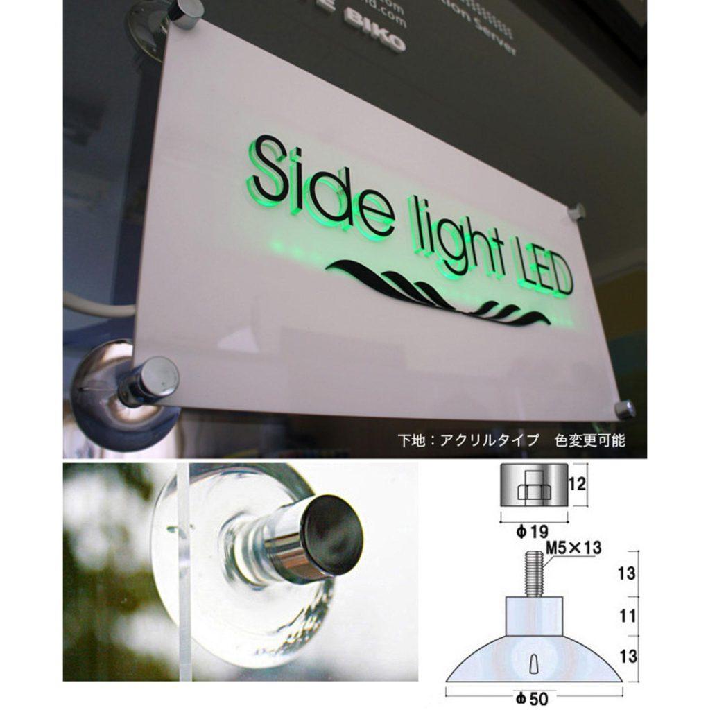 LEDサイドライト吸盤タイプ