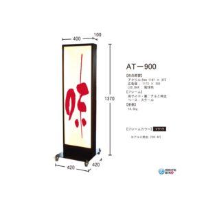 和風スタンドサインのAT-900
