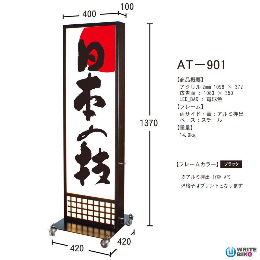 和風スタンドサインのAT-901