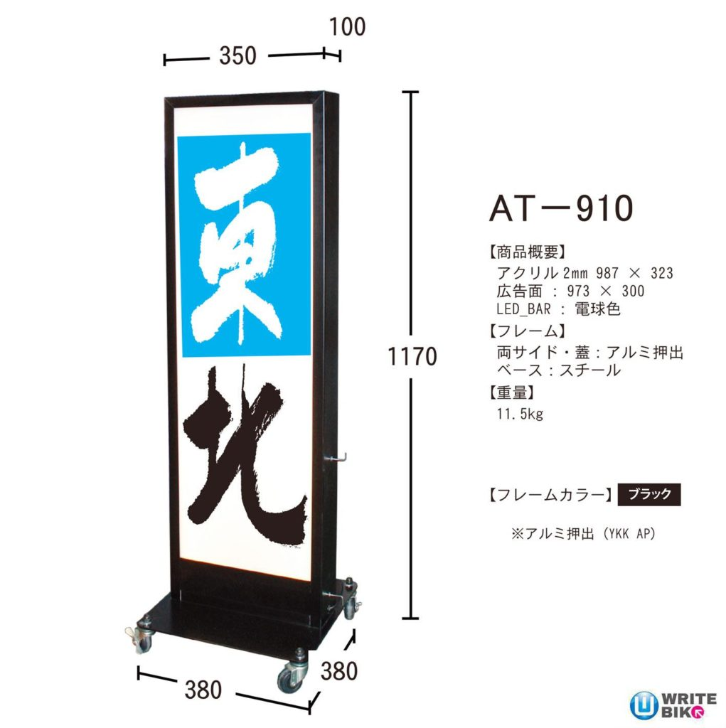 和風スタンドサインのAT-910