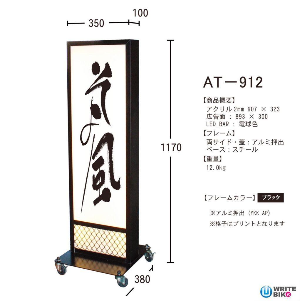 和風スタンドサインのAT-912
