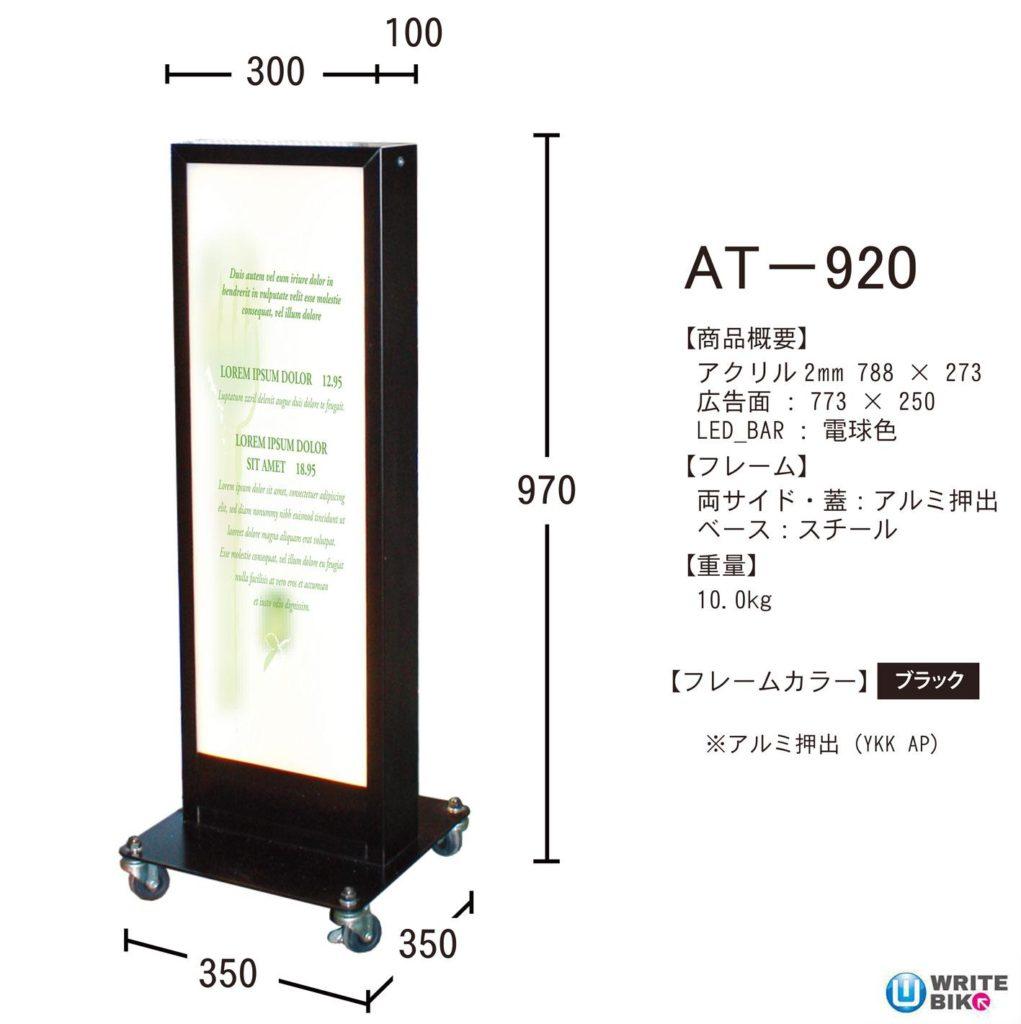 和風スタンドサインのAT-920