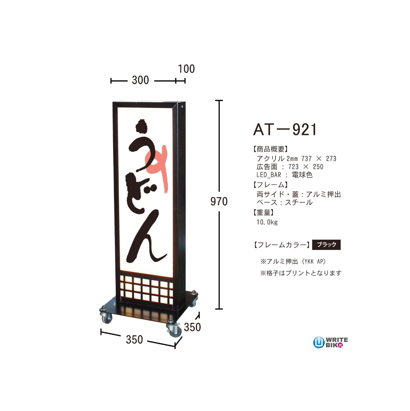 和風スタンドサインのAT-921