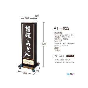 和風スタンドサインのAT-922