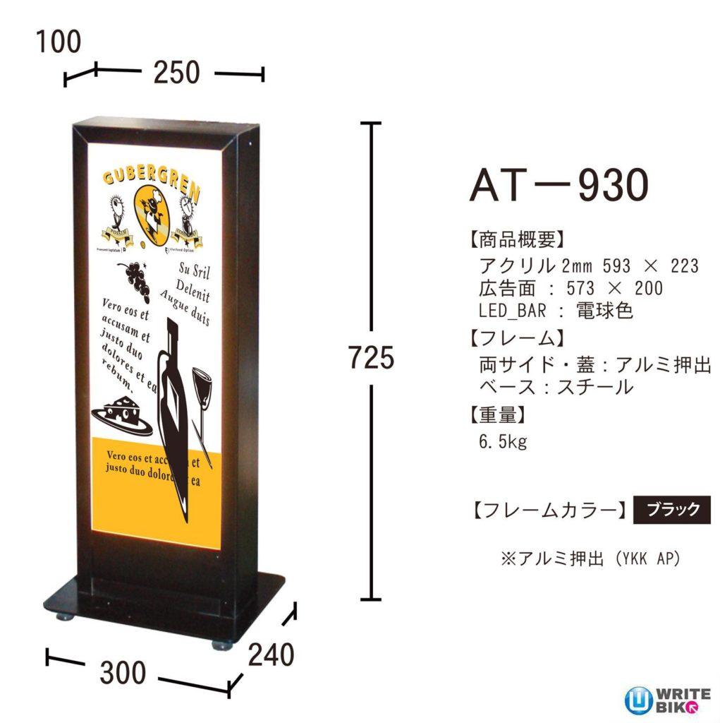 和風スタンドサインのAT-930