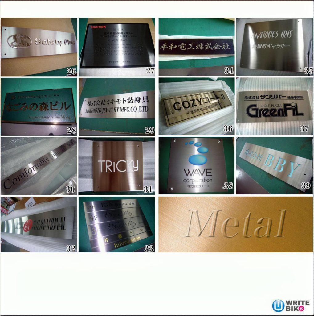 金属銘板の種類