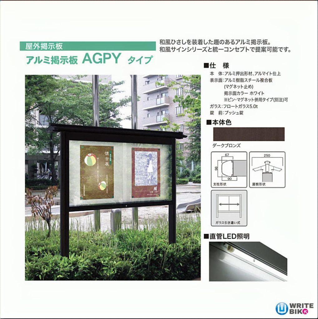 アルミ掲示板のAGPYタイプ